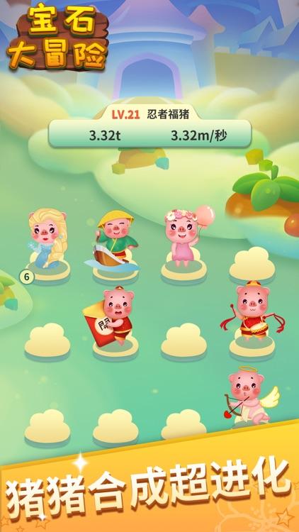 宝石大冒险 screenshot-3