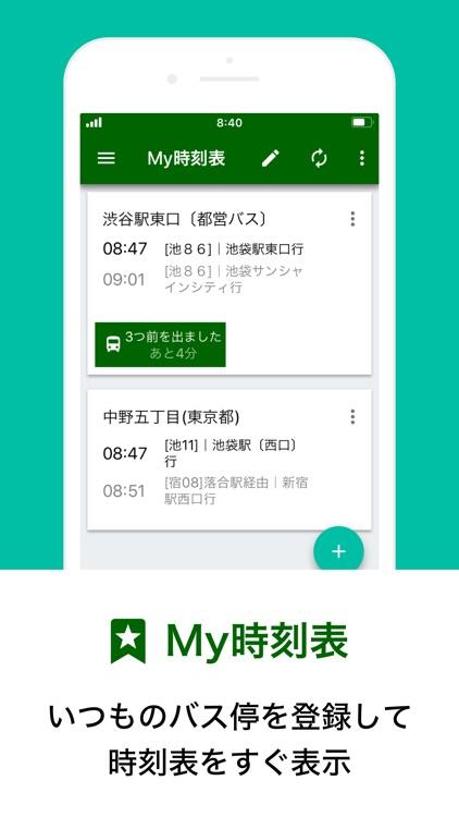 バス&時刻表&乗り換え バスNAVITIME screenshot-3
