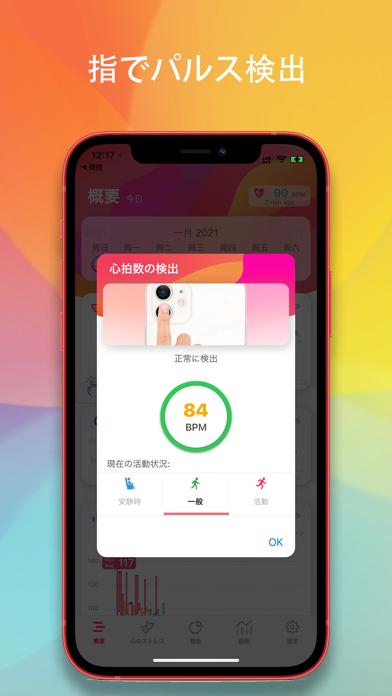 GZ 心臓の健康Pro : 心拍数の測定と管理のおすすめ画像3