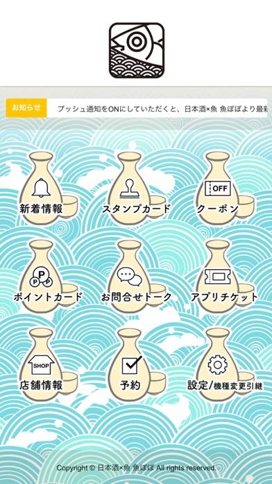 日本酒×魚 魚ぽぽ(うおぽぽ)紹介画像2