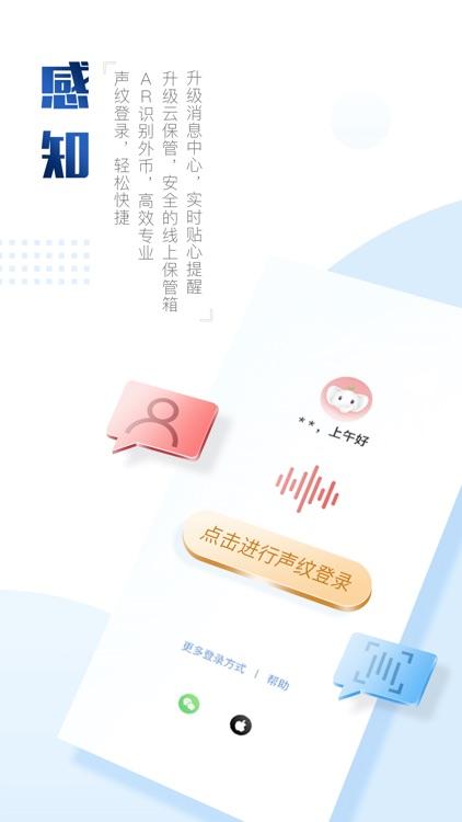 中国工商银行 screenshot-3