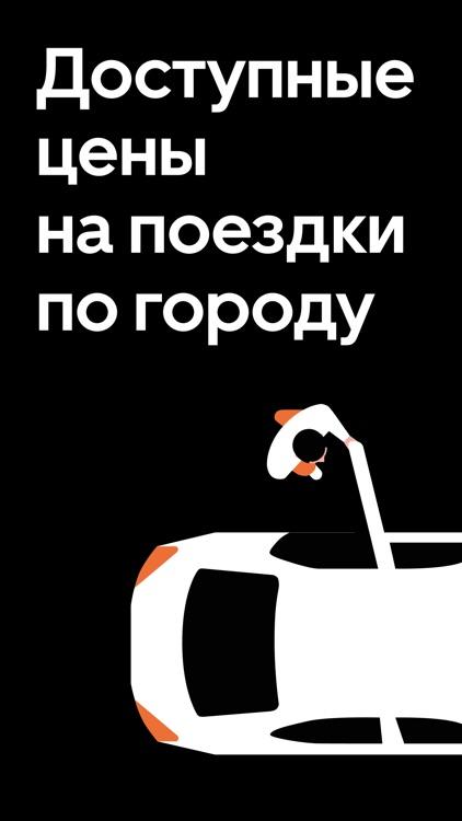 Uber Russia — заказ такси