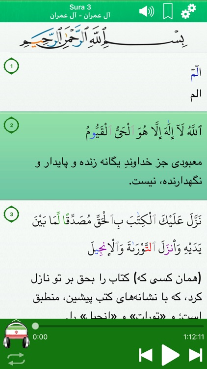 Quran Audio mp3 Farsi, Arabic