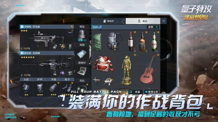 量子特攻:逃离梦见岛 screenshot-4