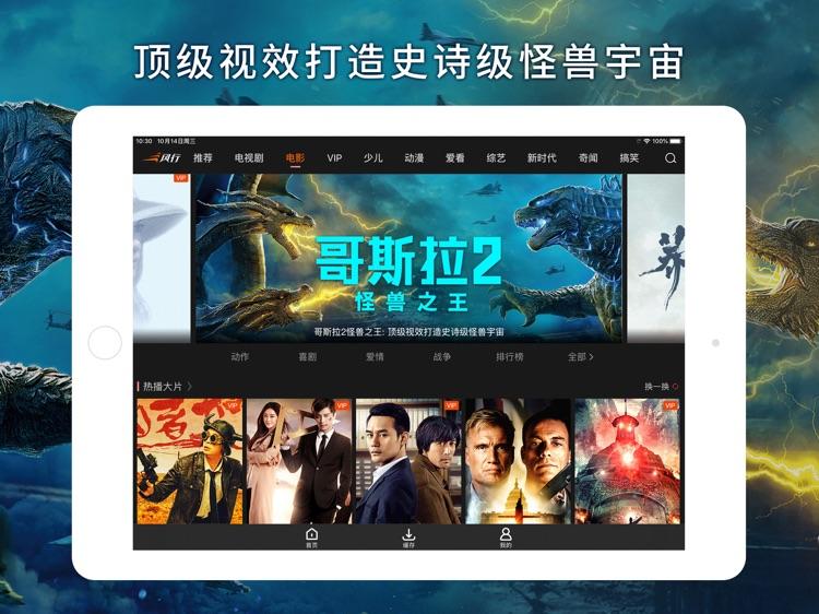 风行视频+ HD screenshot-3