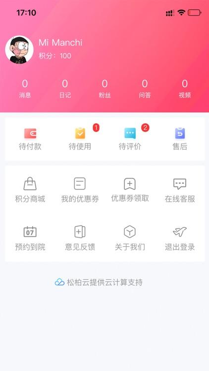 艾美严选 screenshot-3