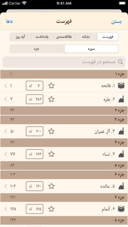 قرآن هادی با ترجمه تفسیر فارسی screenshot-4