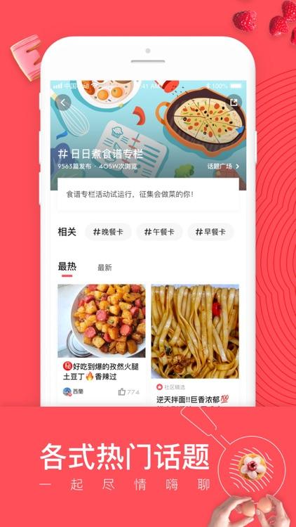 日日煮--视频学做菜 菜谱大全 screenshot-3