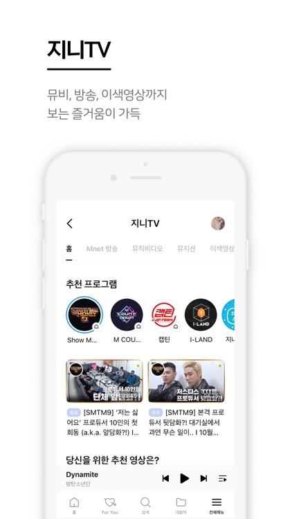 지니뮤직 - genie screenshot-3