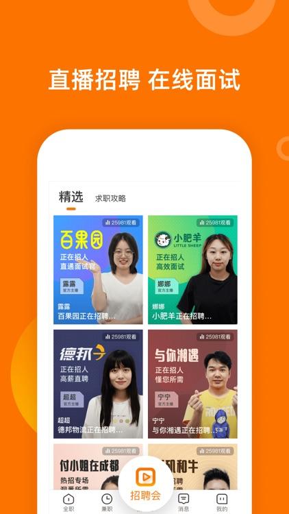 熟仁直聘-找工作就业招聘平台 screenshot-4