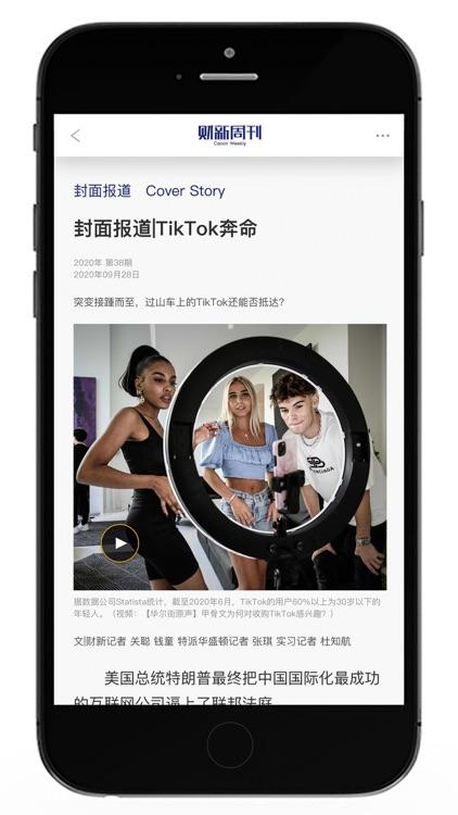 财新周刊 screenshot-2