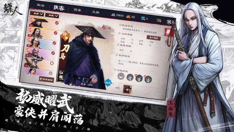镖人 screenshot-2