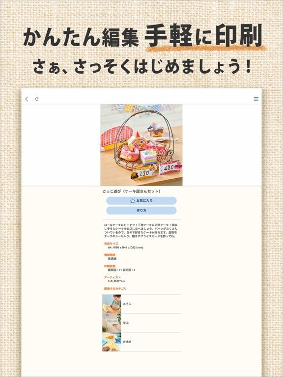 https://is4-ssl.mzstatic.com/image/thumb/PurpleSource114/v4/a5/d2/62/a5d26216-0ae9-d564-4f03-5eb53e6c8a81/af6be886-84fe-4eab-8c57-d4cdea17de3a_ipad12_5_jp.jpg/576x768bb.jpg
