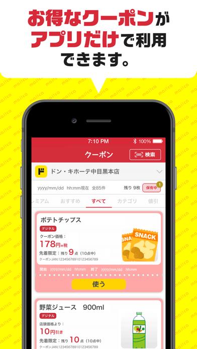 majica~電子マネー公式アプリ~紹介画像4