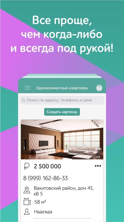 Квик - мобильная база