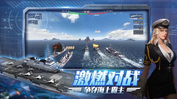 口袋战舰-战舰对决策略手游 screenshot-3