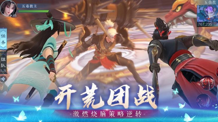 笑傲江湖新马版 screenshot-3