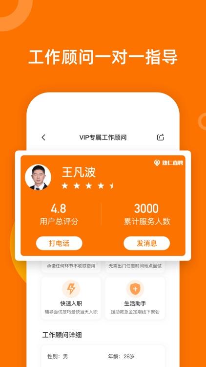熟仁直聘-找工作就业招聘平台 screenshot-5