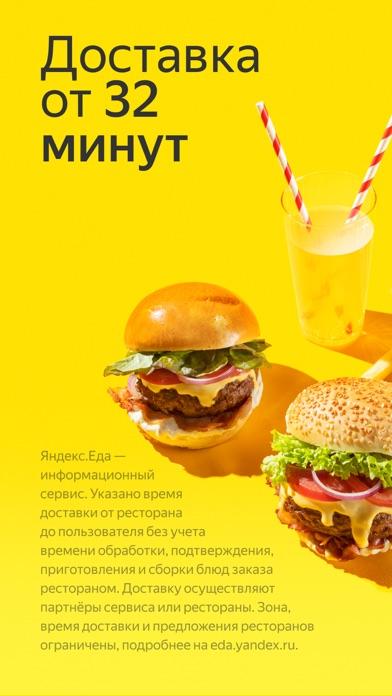 Screenshot #1 pour Яндекс.Еда — заказ продуктов