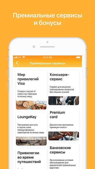 BelagroprombankСкриншоты 3