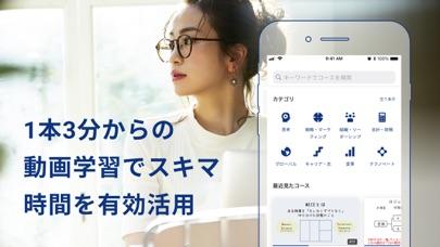 GLOBIS 学び放題 ScreenShot0