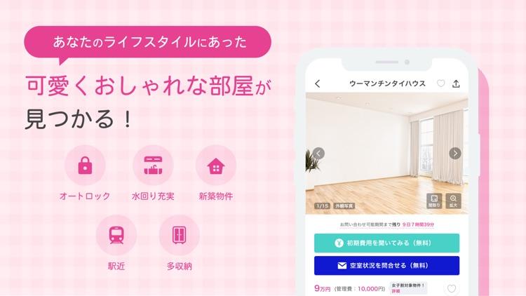 女性の賃貸に-ウーマンCHINTAI-物件/部屋探しアプリ