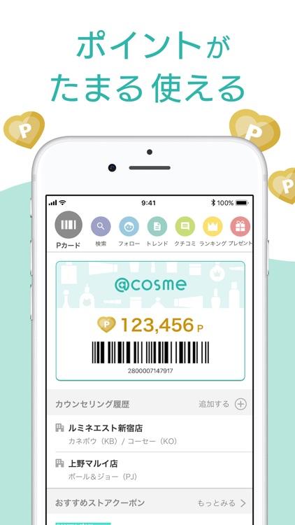 @cosme 化粧品・コスメのクチコミランキング&お買物 screenshot-4