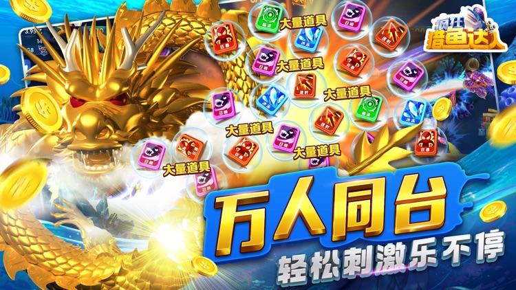 疯狂猎鱼达人-休闲益智游戏 screenshot-5