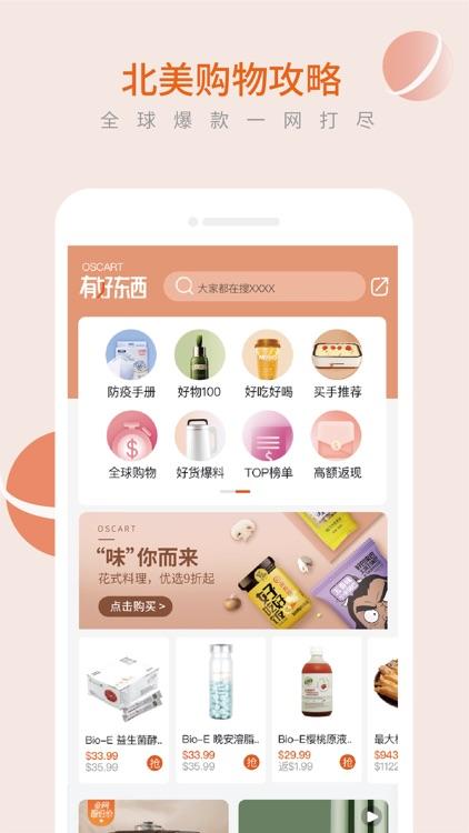 OSCART-北美网购首选Asian groceries