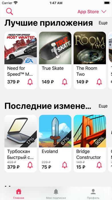 Скриншот №1 к Applook - скидки на приложения