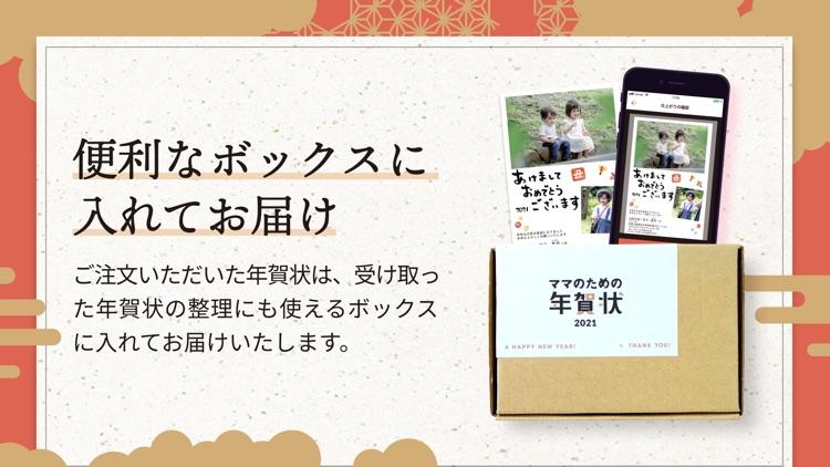 ママのための年賀状2021-写真入り年賀状作成アプリ- screenshot-4