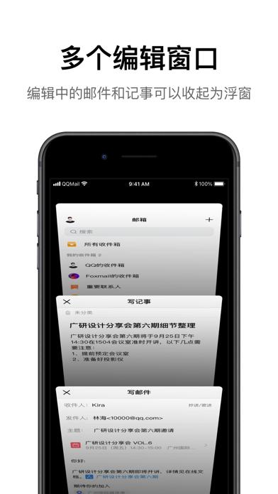 QQ邮箱のおすすめ画像4