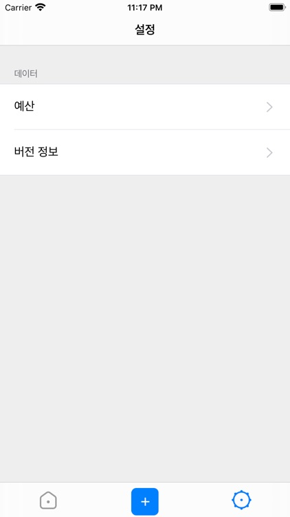 AccountBook - 예산안에서 소비하자 screenshot-3