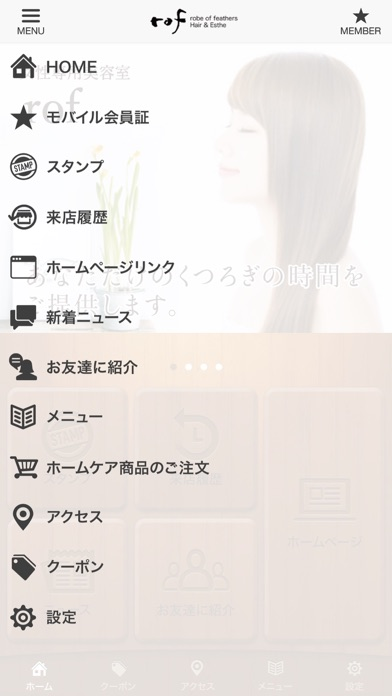 rofの公式アプリ紹介画像3