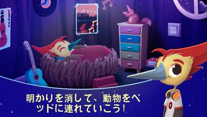 おやすみなさいのおすすめ画像2
