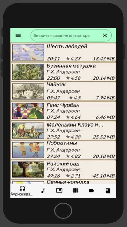 Аудиосказки, Музыка, Книги screenshot-3