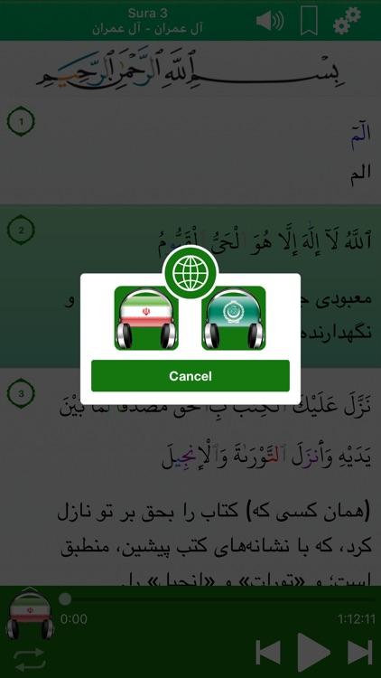 Quran Audio mp3 Farsi, Arabic screenshot-3