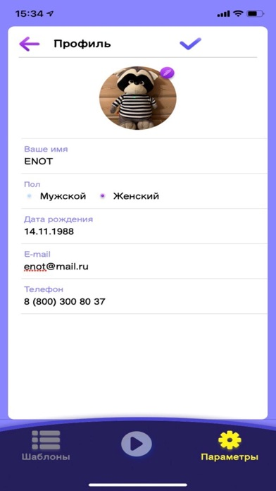 Скриншот №1 к Енотик