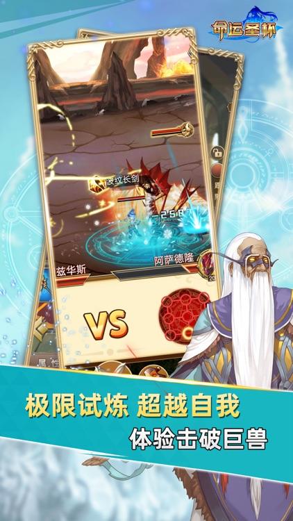 命运圣杯-卡牌对战游戏 screenshot-4