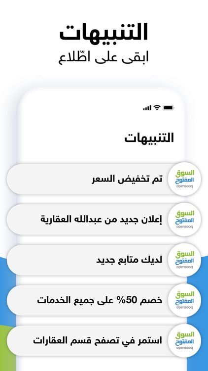السوق المفتوح - OpenSooq screenshot-7
