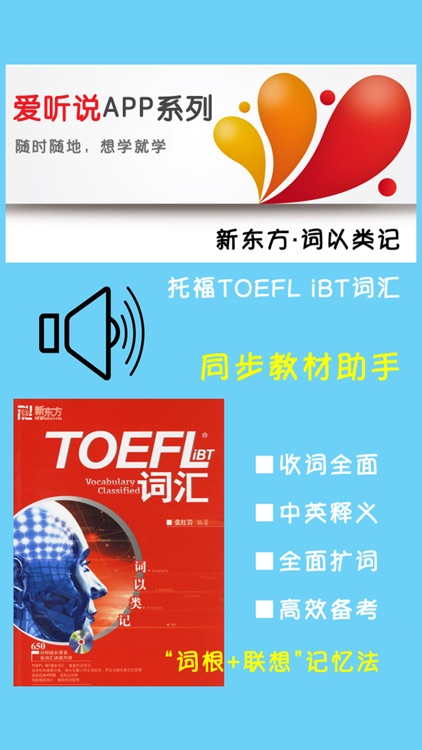 托福TOEFL iBT词汇 screenshot-0