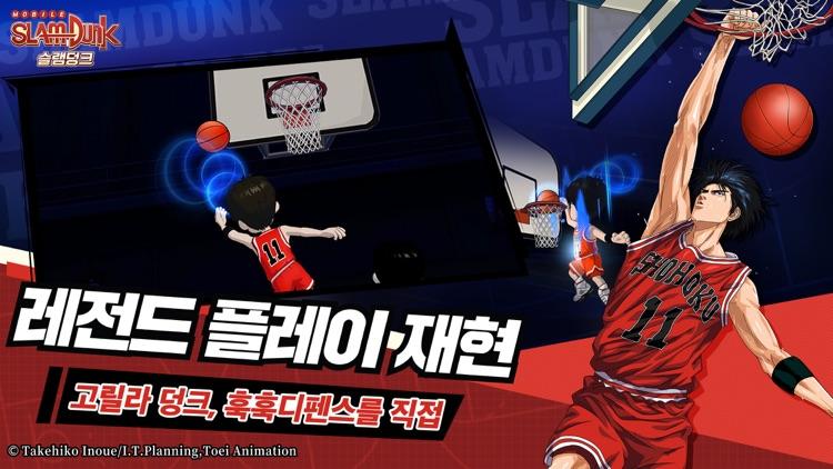슬램덩크 screenshot-2