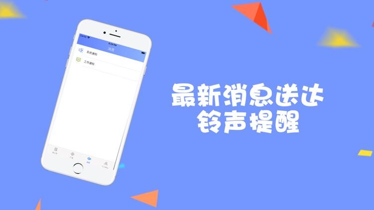 急速找兼职-靠谱优质工作app screenshot-5
