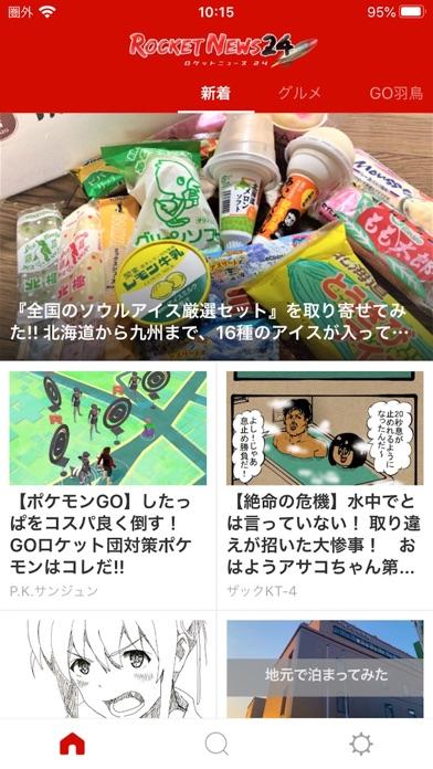 ポケモン ロケット go ニュース