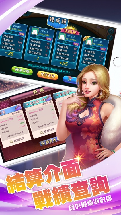 鬥陣歡樂城 screenshot-6