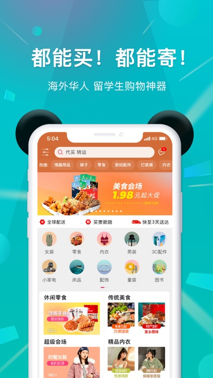 熊猫生活-海外华人留学生的网购神器