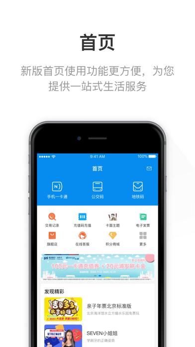 北京一卡通」 - iPhoneアプリ   APPLION