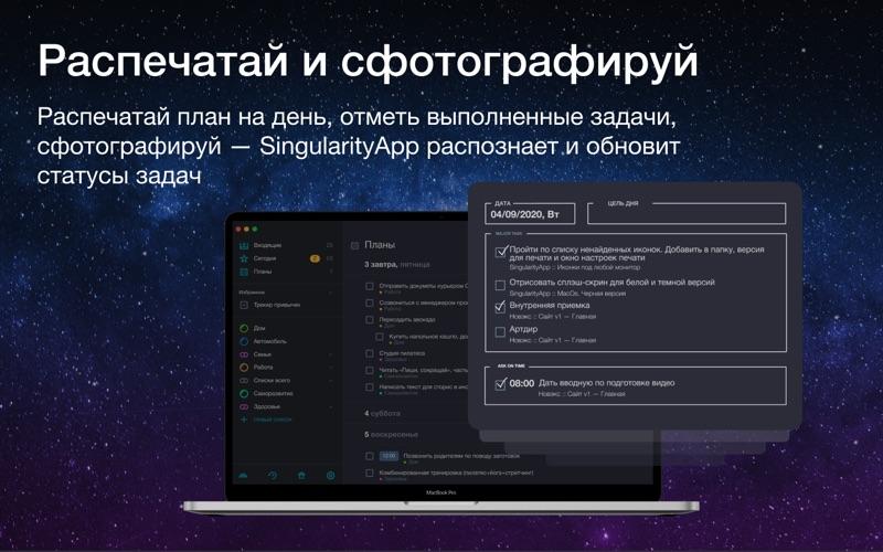 SingularityApp скриншот программы 4