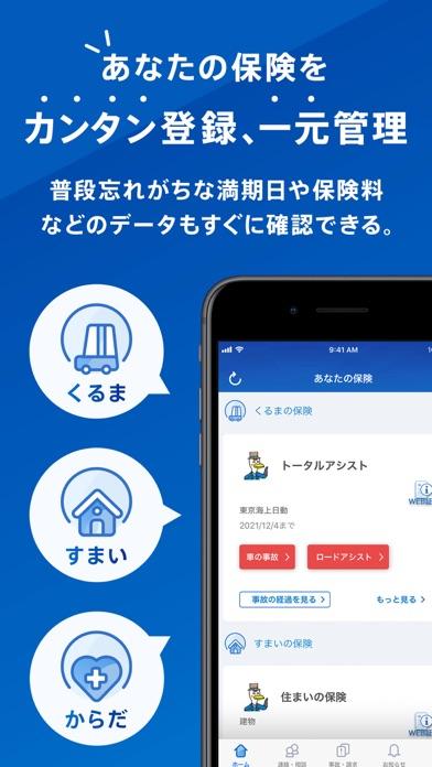 モバイルエージェント(東京海上日動) ScreenShot1