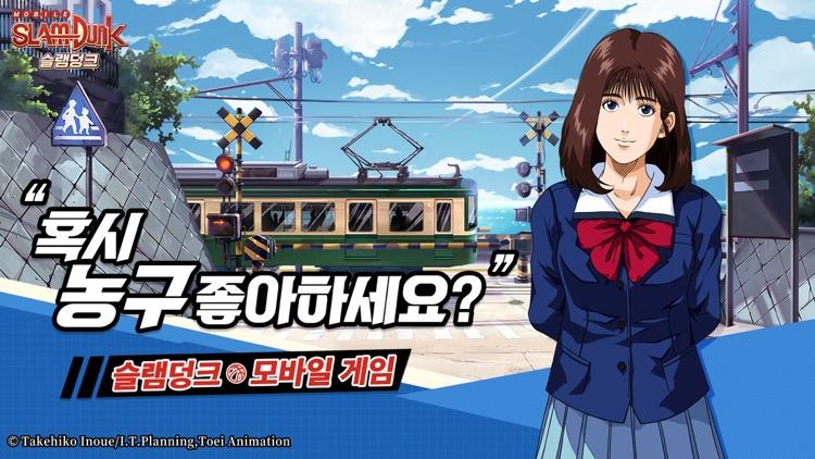 슬램덩크 screenshot-0
